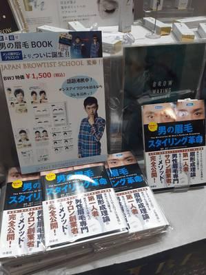 BWJ大阪2019.4.JPG