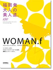 福岡発大人の美人道「WOMAN.f」2008年3月号