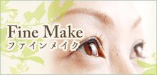 Fine Make ファインメイク