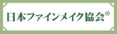 日本ファインメイク協会