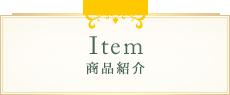 Item 商品紹介