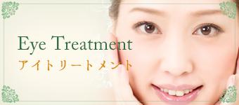 Eye Treatment  アイトリートメント